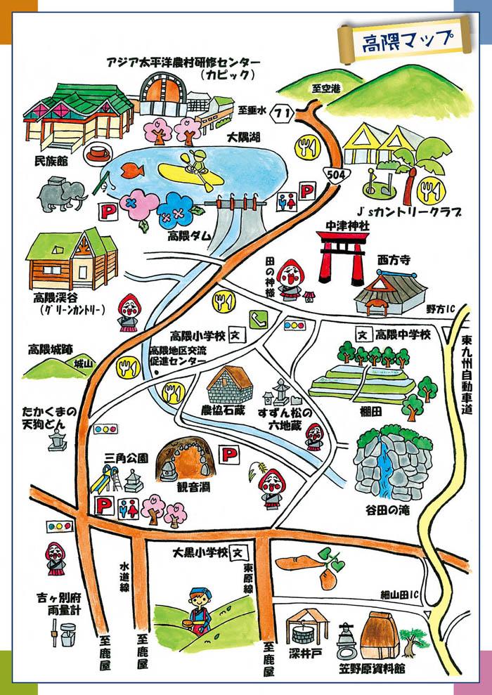 手作りの高隈観光マップ