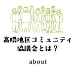 高隈地区コミュニティ協議会とは? about