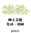 郷土芸能・名所・旧跡 place