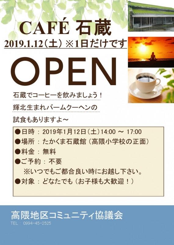 チラシ_石蔵カフェ_5回目