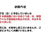 新着情報3