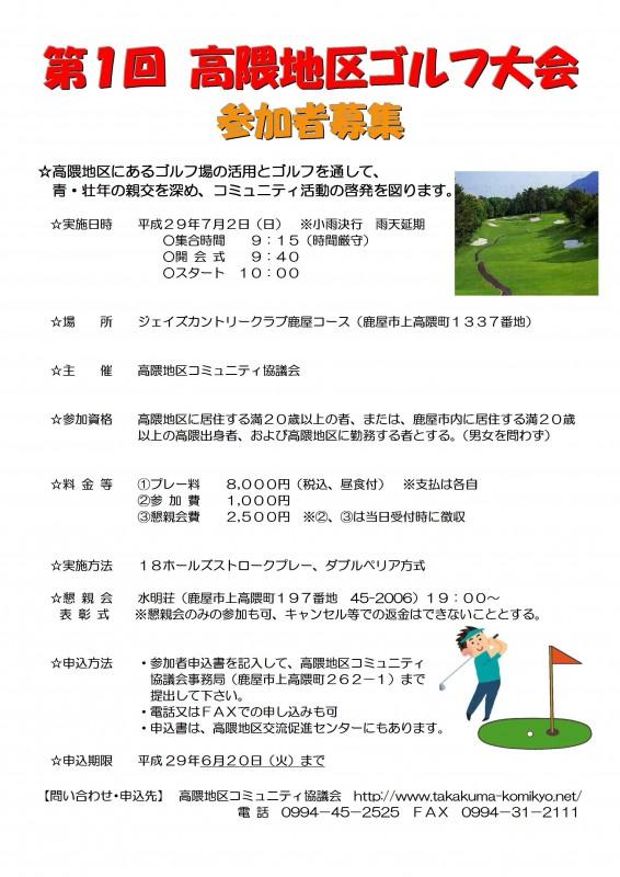 ゴルフ大会ポスター(回覧・配布用)