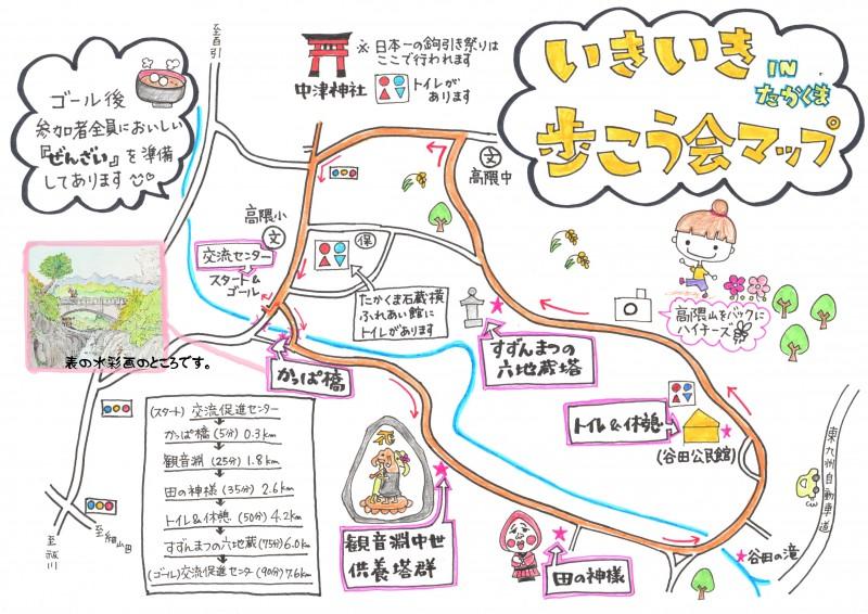 いきいき歩こう会マップ IN マップ (東絵画挿入版)