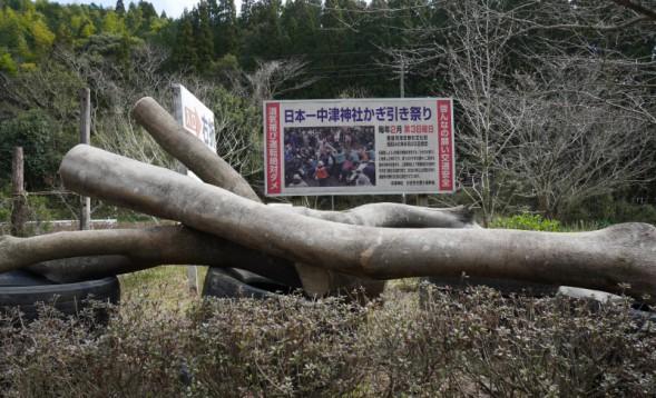 高隈レポート写真